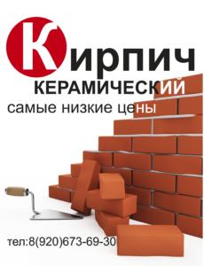 кирпич37 продажа кирпича в иваново